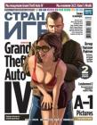Grand Theft Auto IV, The Bourne Conspiracy, Mirror´s Edge, Just Cause 2 и другие игры в «Стране Игр» №8