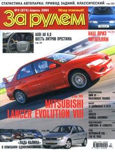 Тесты журнал за рулем 2 16 год читать онлайн - Журналы
