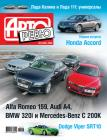 Honda Accord, Dodge Caliber SRT4, Dodge Viper SRT10, Mercedes SL 63 AMG и другие автомобили в журнале «Авторевю» №8