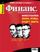 Олег Тиньков, Ричард Брэнсон, Олимпийские игры и другое в «Финанс» №11 (246)