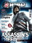Assassin's Creed Director's Cut Edition, Sins of a Solar Empire, Тургор и другое в «PC ИГРЫ» №4