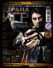 Alone in the Dark, The Chronicles of Narnia, Fracture, Gran Turismo 5 Prologue и другие игры в журнале «Страна Игр» №9